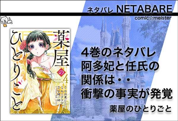 薬屋のひとりごと4巻のネタバレ〜阿多妃と任氏の関係は・・〜