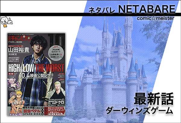 ダーウィンズゲーム・最新話・ネタバレ・別冊少年チャンピオン・#game77