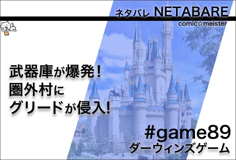 ダーウィンズゲーム#game89(最新話)のネタバレ
