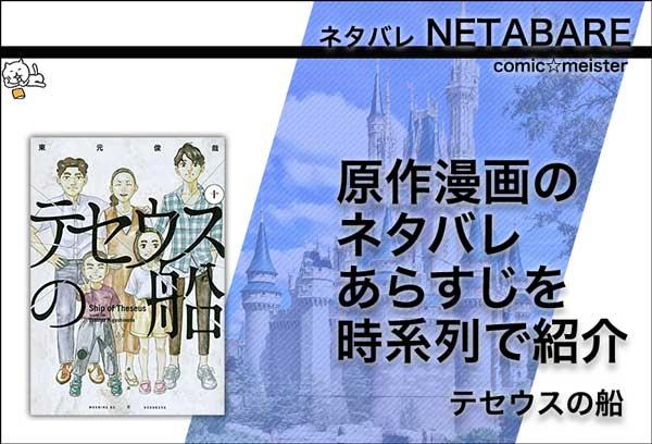 テセウスの船の原作漫画のネタバレ〜あらすじを時系列で紹介〜