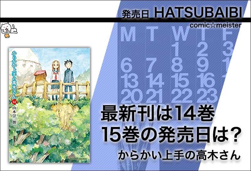 からかい上手の高木さんの最新刊は14巻。15巻の発売日は?