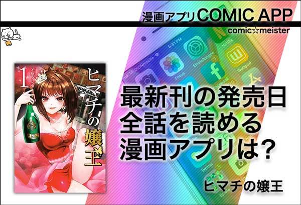 ヒマチの嬢王の最新刊の発売日と全話を読めるアプリ