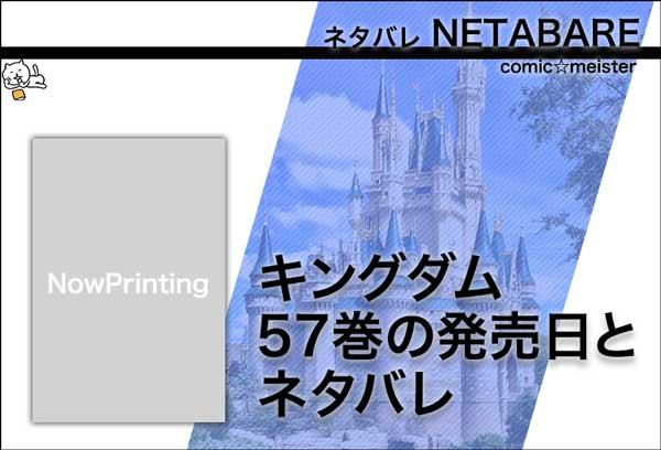 キングダム57巻の発売日とネタバレ