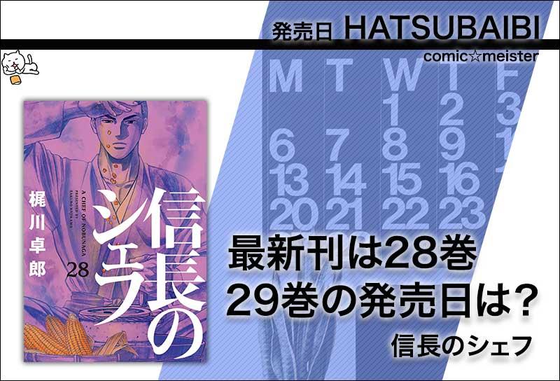 信長のシェフの最新刊は28巻。29巻の発売日は?