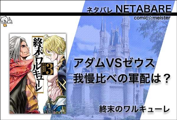 終末のワルキューレ3巻のネタバレと無料で見る方法とは?