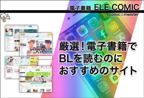 電子書籍でBLが読めるサイト〜おすすめ〜