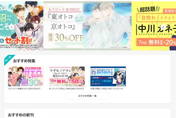 電子書籍サイトでBLが読める〜ebookjapan〜
