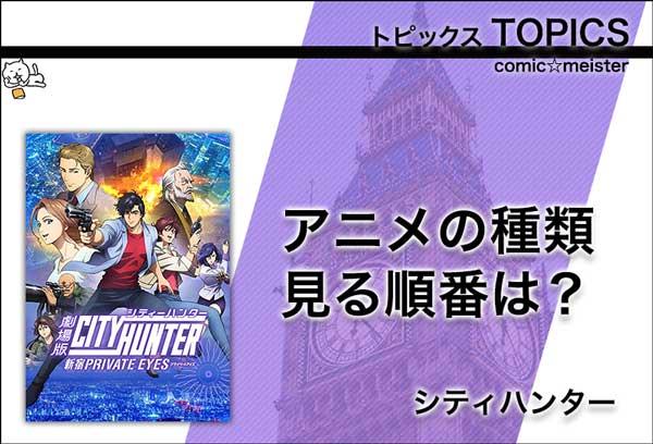 シティハンターのアニメと劇場版の種類、見る順番は?