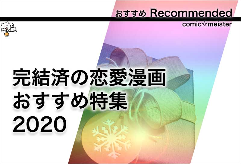 完結済の恋愛漫画のおすすめ特集2020ん