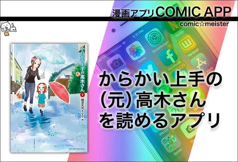 からかい上手の(元)高木さんが読める漫画アプリ