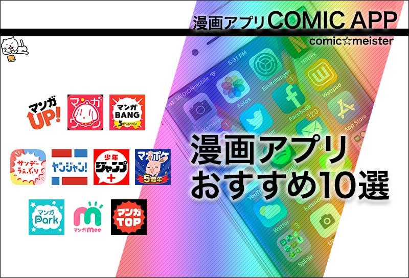 【2020年最新】漫画アプリのおすすめ厳選10選