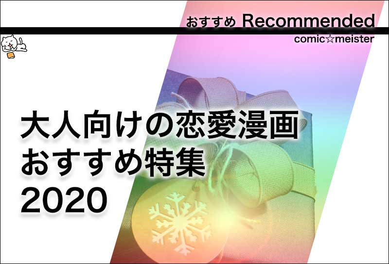 大人向けの恋愛漫画のおすすめ2020
