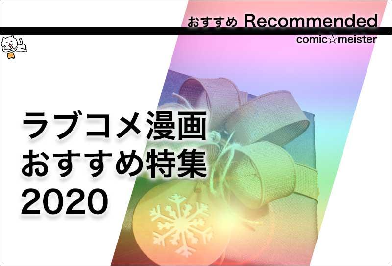 ラブコメ漫画のおすすめ特集2020