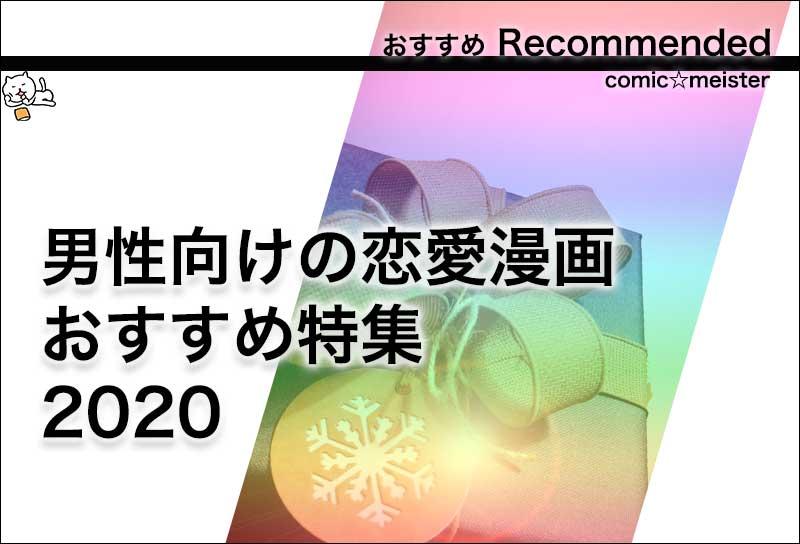 男性向けの恋愛漫画のおすすめ2020