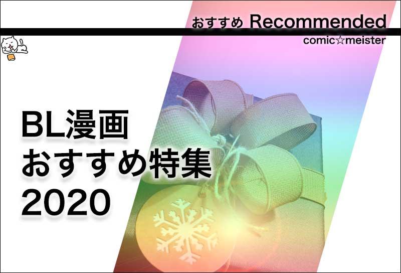 BL漫画のおすすめ特集2020