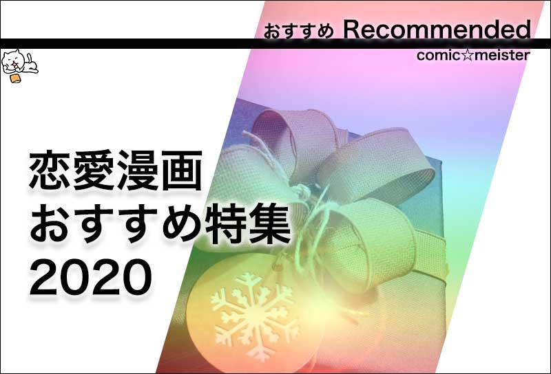 【2020年最新】恋愛漫画のおすすめランキング