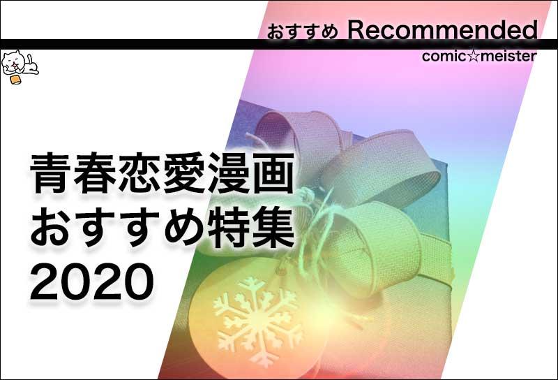 青春恋愛漫画のおすすめ10選2020
