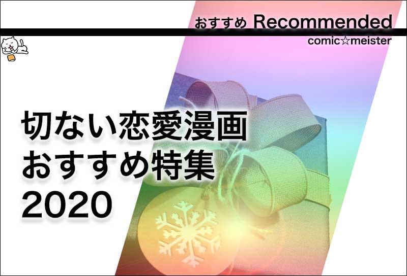切ない恋愛漫画のおすすめ特集2020