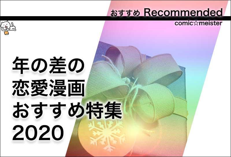 年の差の恋愛漫画のおすすめ特集2020