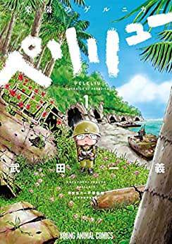 ペリリュー ー楽園のゲルニカー1巻の表紙