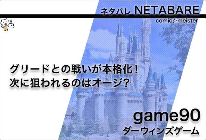 ダーウィンズゲーム#game90のネタバレ