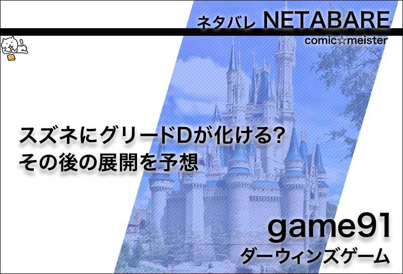 ダーウィンズゲーム#game91のネタバレ