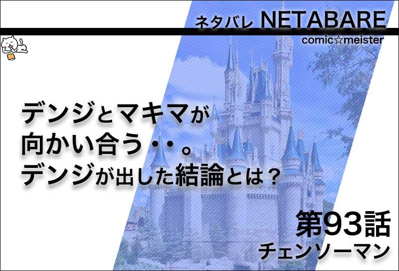 チェンソーマン93話のネタバレ