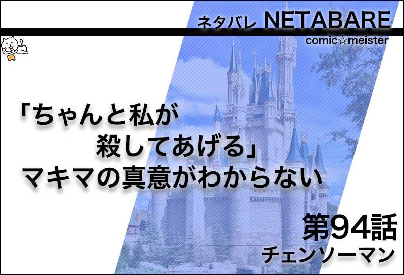 チェンソーマン94話のネタバレ