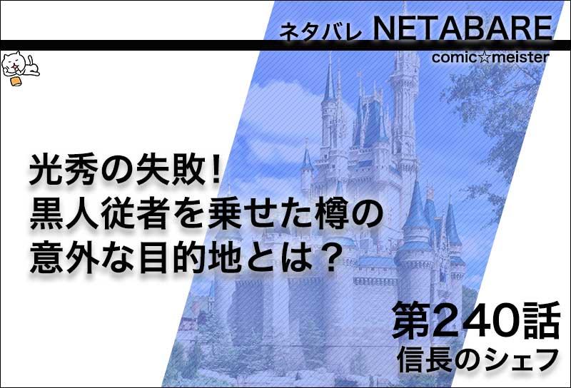 信長のシェフ240話(最新)のネタバレ