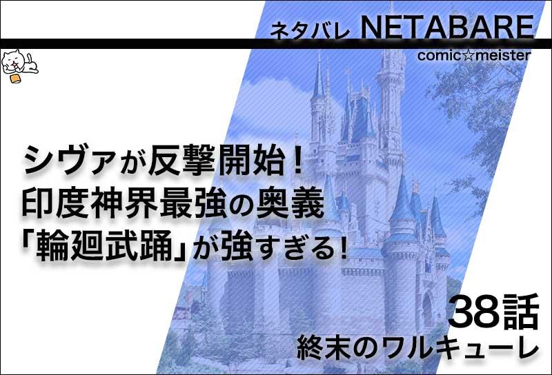 終末のワルキューレ38話(最新話)のネタバレ
