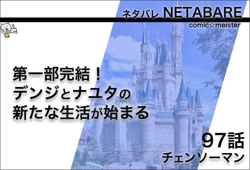 チェンソーマン97話(第一部最終話)のネタバレ