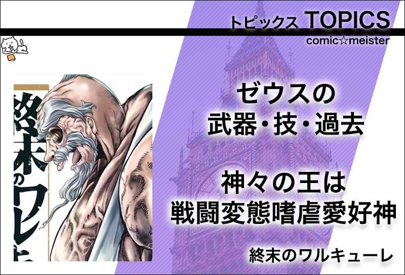 終末のワルキューレ・ゼウス・武器・技・過去