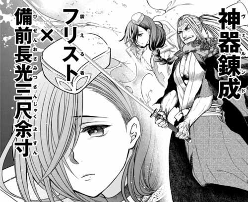 終末のワルキューレ・佐々木小次郎の武器